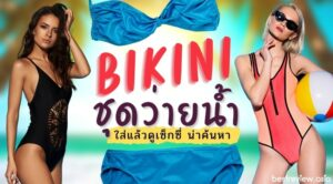 แนะนำ Bikini ชุดว่ายน้ำ แบบไหนใส่แล้วดูเซ็กซี่ น่าค้นหา ปี 2021