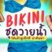 Bikini ชุดว่ายน้ำ แบบไหนใส่แล้วดูเซ็กซี่ น่าค้นหา