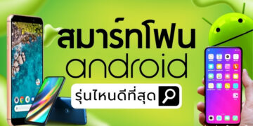 รีวิว มือถือแอนดรอยด์ (Android) รุ่นไหนดีที่สุด