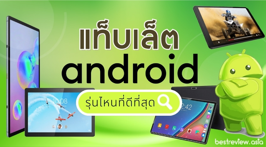 รีวิว แท็บเล็ต แอนดรอยด์ (Android Tablet) รุ่นที่ดี ที่สุด ปี 2021
