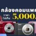 รีวิว กล้องคอมแพค ราคาไม่เกิน 5,000 บาท