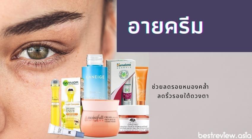 รีวิว อายครีม (Eye Cream) ยี่ห้อไหนที่ดีที่สุด ของปี 2021