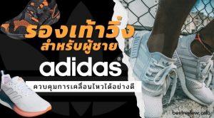 รองเท้าวิ่ง Adidas สำหรับผู้ชาย รุ่นไหนดี ปี 2021
