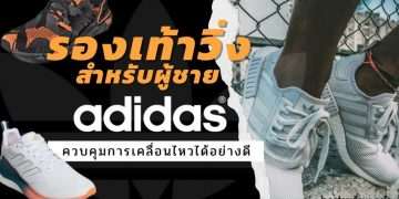 รองเท้าวิ่ง Adidas สำหรับผู้ชาย รุ่นไหนดีที่สุด ปี 2021