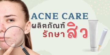 Acne Care ผลิตภัณฑ์รักษาสิว ยี่ห้อไหนดี ปี 2021