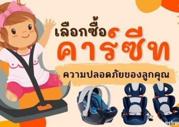 ซื้อ คาร์ซีท (Car Seat) ยี่ห้อไหนดี ปี 2021 ความปลอดภัยของลูกเป็นสิ่งสำคัญที่สุด