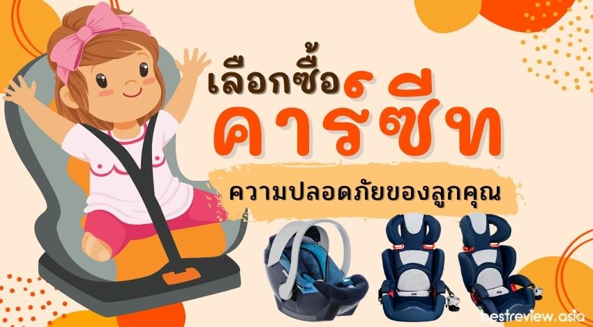 ซื้อ คาร์ซีท (Car Seat)  ยี่ห้อไหนดี ปี 2021 คุ้มค่า ปลอดภัย เมื่อลูกเดินทางด้วยรถยนต์