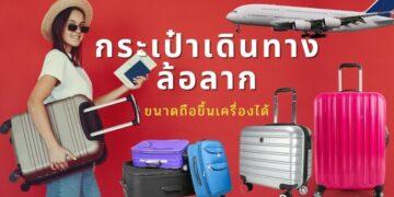 รีวิว กระเป๋าเดินทางล้อลาก ขนาดถือขึ้นเครื่องได้ ปี 2021