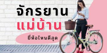 จักรยานแม่บ้าน ยี่ห้อไหนดีสุด ปี 2021