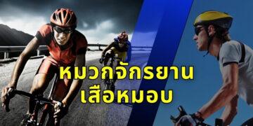 รีวิว หมวกกันน็อค จักรยานเสือหมอบ แบบไหน ยี่ห้อไหนดี ปี 2021