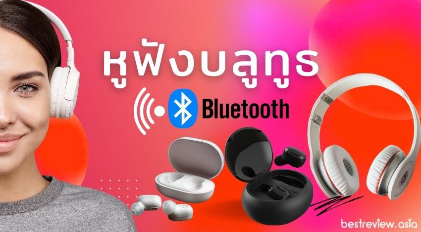 หูฟังบลูทูธ (Bluetooth) รุ่นไหน ยี่ห้อไหนดี ปี 2021