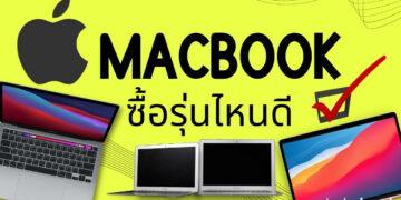 macbook รุ่นไหนดี