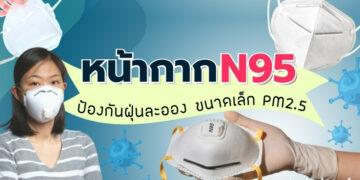 รีวิว หน้ากาก N95 กันฝุ่น PM 2.5 และไวรัสโควิด 19