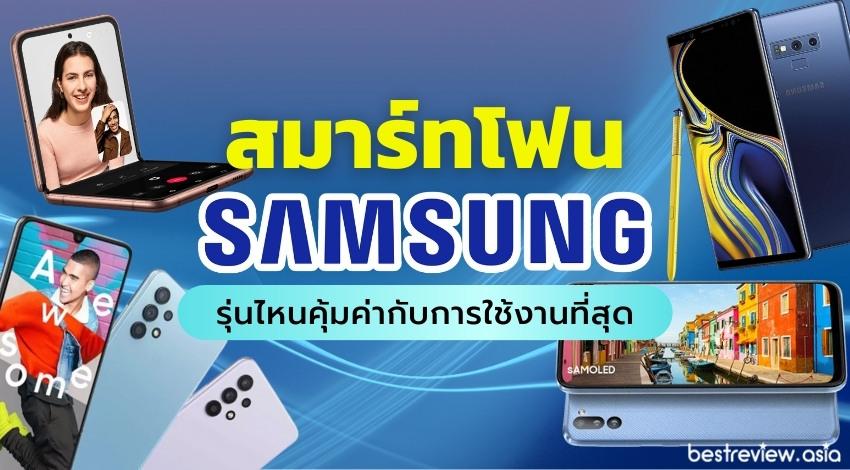 รีวิว สมาร์ทโฟน Samsung รุ่นไหนดี ปี 2021