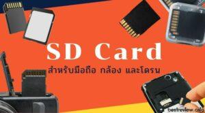รีวิว SD Card /Micro SD Card ยี่ห้อไหนดี ปี 2021