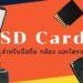 รีวิว SD Card สำหรับมือถือ กล้อง และโดรน รุ่นไหนดี ปี 2021