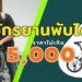 รีวิว จักรยานพับได้ ราคาไม่เกิน 5000 บาท ปี 2021
