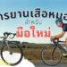 รีวิว จักรยานเสือหมอบ สำหรับมือใหม่ รุ่นไหนดี ปี 2021