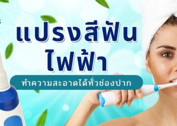 แปรงสีฟันไฟฟ้า ยี่ห้อไหนดีที่สุด สำหรับเหงือกและฟันของคุณ ในปี 2021