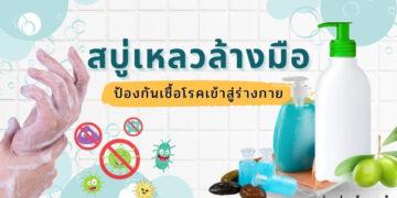 สบู่เหลวล้างมือ ป้องกันเชื้อโรคเข้าร่างกาย ยี่ห้อไหนดีที่สุด ปี 2021