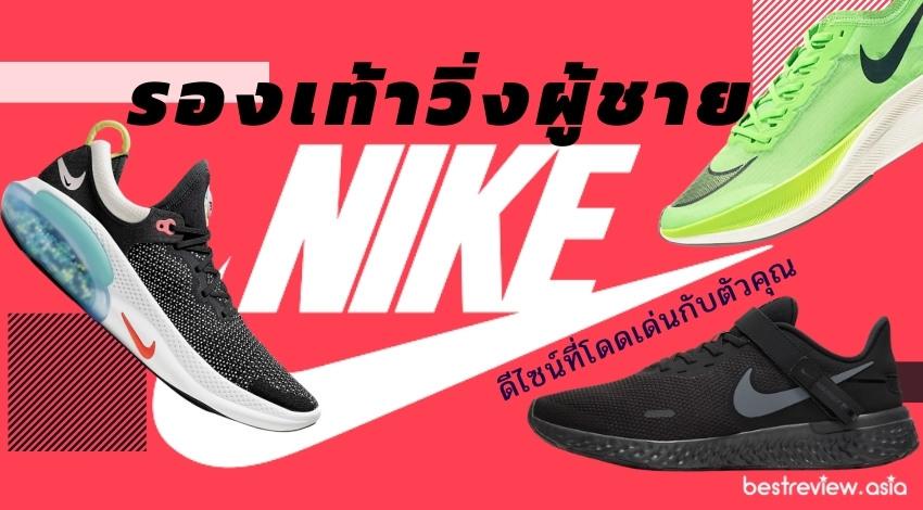 รองเท้าวิ่ง Nike ผู้ชาย รุ่นไหนดี ปี 2021