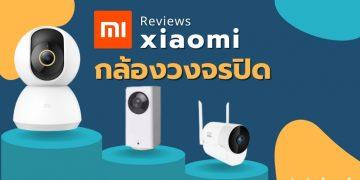 รีวิว กล้องวงจรปิด xiaomi รุ่นไหนดี ปี 2021