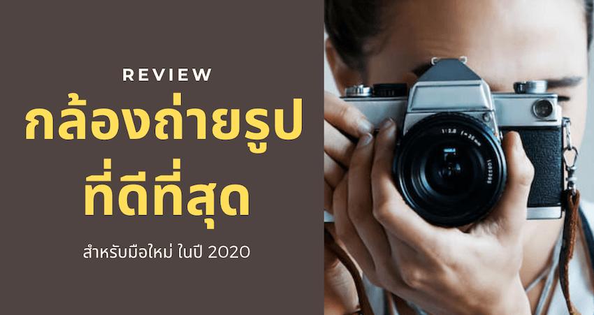 รีวิว กล้องถ่ายรูป ที่ดีที่สุด สำหรับมือใหม่ ในปี 2020