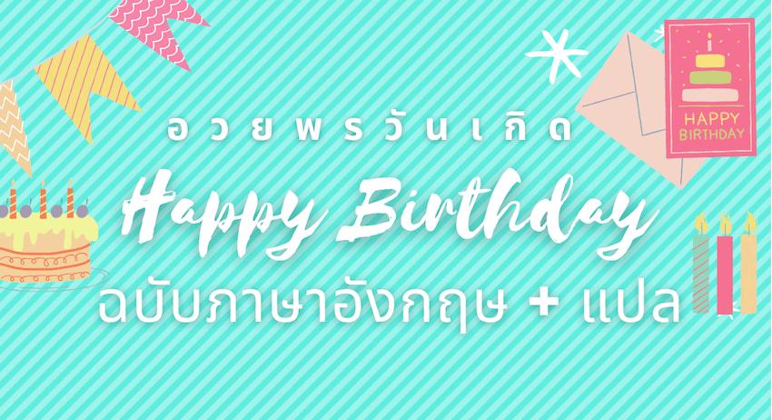 อวยพรวันเกิดภาษาอังกฤษ พร้อมคำแปล ที่ไม่ใช่แค่ Happy Birthday
