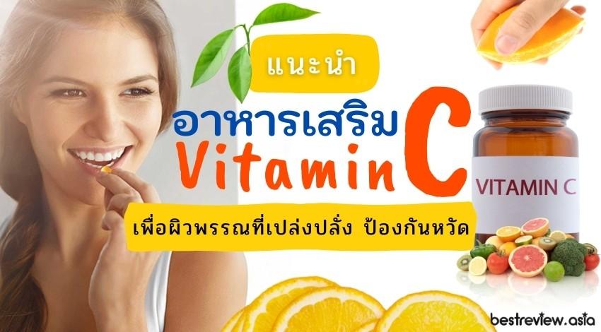 วิตามินซี (Vitamin C) เพื่อผิวพรรณที่เปล่งปลั่ง ป้องกันหวัด ยี่ห้อไหนดี ปี 2021