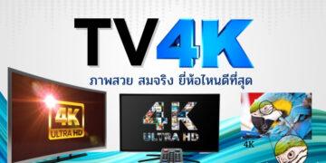 ทีวี 4K จอใหญ่ ภาพคมชัด สมจริง ยี่ห้อไหนดี ปี 2021