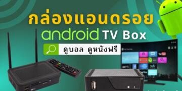 รีวิว กล่องแอนดรอยด์ (Android TV Box) รุ่นไหนดี ปี 2021