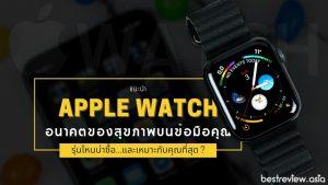 Apple Watch (แอปเปิ้ลวอช) ซื้อรุ่นไหนดี ปี 2021