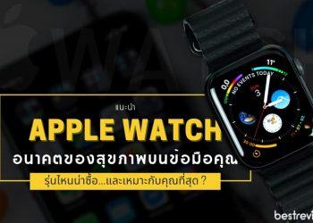 รีวิว Apple Watch ซื้อรุ่นไหนดี ในปี 2021