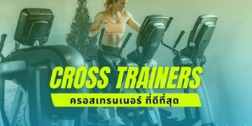 รีวิว Cross Trainers (ครอสเทรนเนอร์) ที่ดีที่สุด ฉบับปี 2021