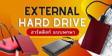 รีวิว ฮาร์ดดิสก์แบบพกพา (External Hard Drive) รุ่นไหนดี ปี 2021