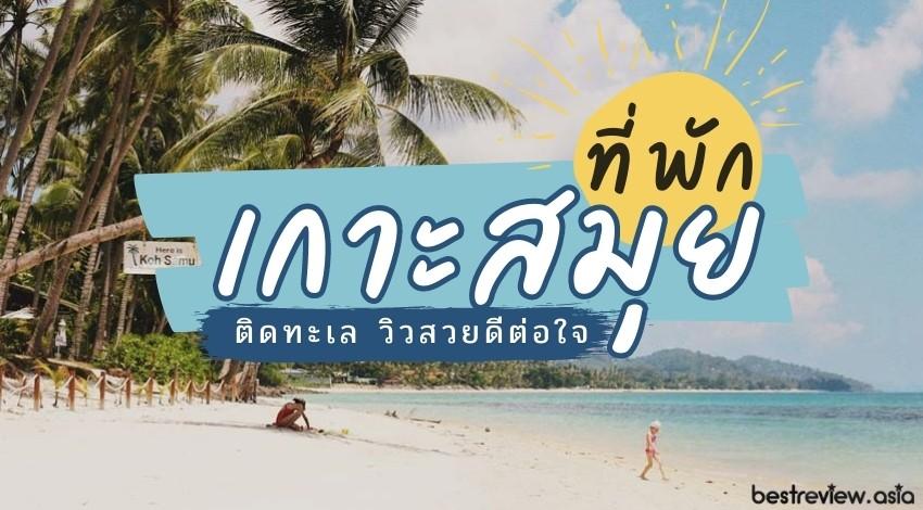 แนะนำ ที่พักเกาะสมุย ติดทะเล วิวสวยดีต่อใจ ปี 2021