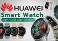 รีวิว สมาร์ทวอทช์ นาฬิกาอัจฉริยะ Huawei รุ่นไหนน่าใช้ ปี 2021