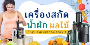 รีวิว เครื่องสกัดน้ำผัก ผลไม้ ยี่ห้อไหนดีที่สุด ปี 2021