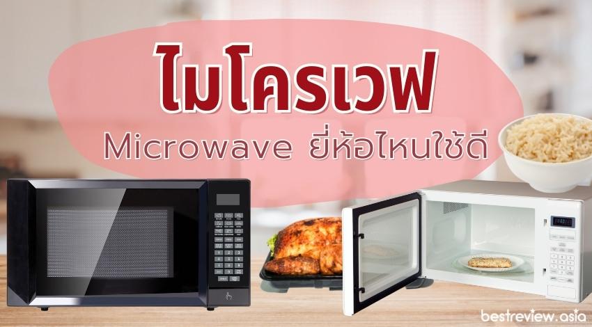 ไมโครเวฟ (Microwave) ยี่ห้อไหนใช้ดี