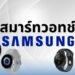 สมาร์ทวอทช์ ซัมซุง (Samsung Watch) รุ่นไหนดีที่สุด ปี 2021