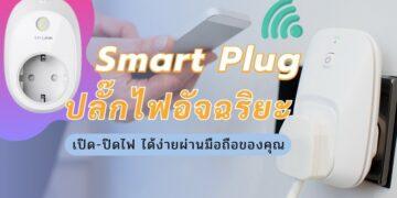 Smart Plug ปลั๊กไฟอัจฉริยะ ยี่ห้อไหนดีที่สุด ปี 2021