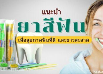ยาสีฟัน เพื่อสุขภาพฟันที่ดี และขาวสะอาด ยี่ห้อไหนดีที่สุด ปี 2021