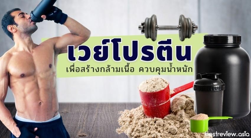 แนะนำ เวย์โปรตีน เพื่อสร้างกล้ามเนื้อ ควบคุมน้ำหนัก ปี 2021