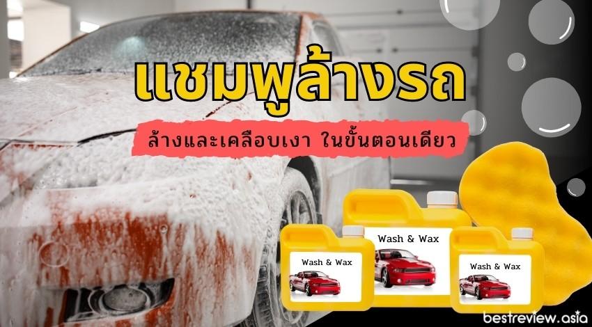 แชมพูล้างรถ น้ำยาล้างรถ ยี่ห้อไหนดีที่สุด ปี 2021