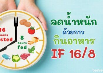 วิธีลดน้ำหนัก ด้วยการ กินอาหารแบบ if 16/8