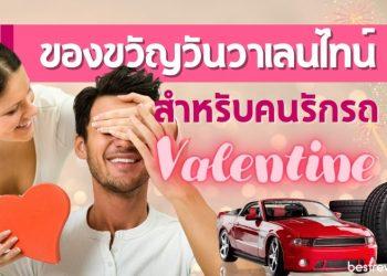ของขวัญวันวาเลนไทน์ สำหรับคนรักรถ ปี 2020