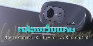 รีวิวกล้อง เว็บแคม Web Camera สำหรับ PC ที่ให้ภาพคมชัดที่สุด ปี 2021