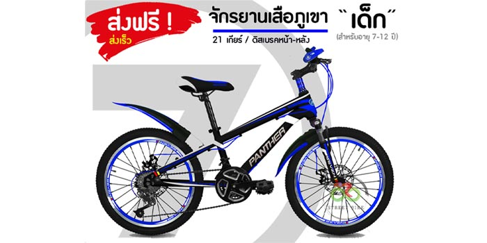 PANTHER Seven จักรยานเด็ก 20 นิ้ว