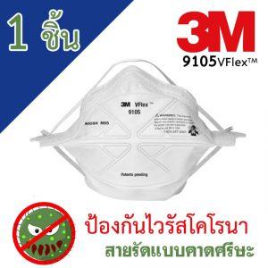 หน้ากาก 3M 9105 VFlex N95 พับได้