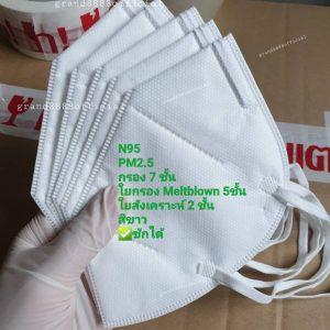 หน้ากาก N95 PM 2.5 กรอง 7 ชั้น